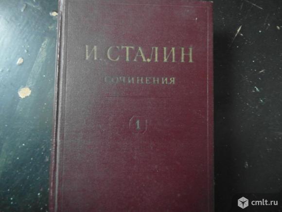 И. В. Сталин. 1-й том 1951г. Фото 1.