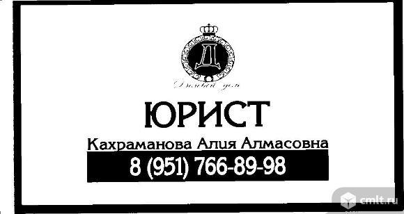 Профессиональная юридическая помощь!. Фото 1.