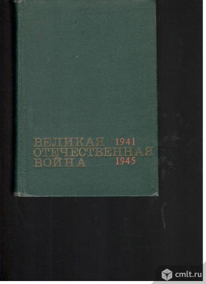 Великая Отечественная война.1941-1945.Краткий научно-популярный очерк.. Фото 1.