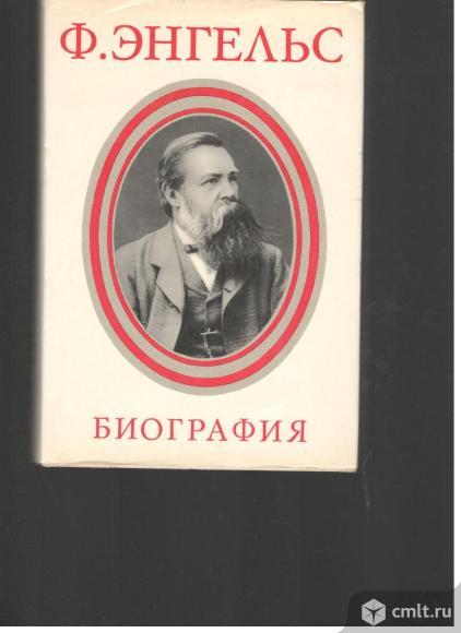 Фридрих Энгельс.Биография.. Фото 1.