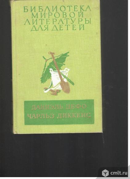 Библиотека мировой литературы для детей.. Фото 1.