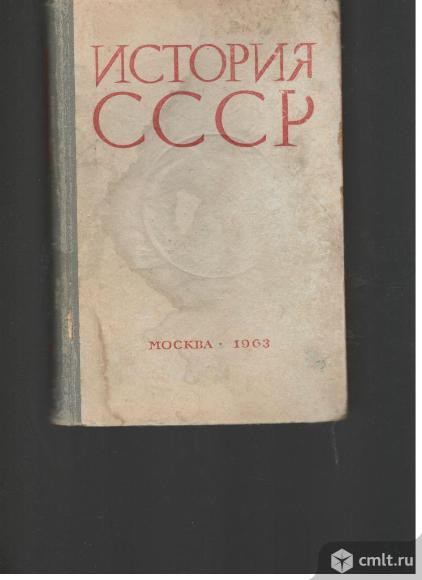 История СССР.Учебное пособие.. Фото 1.