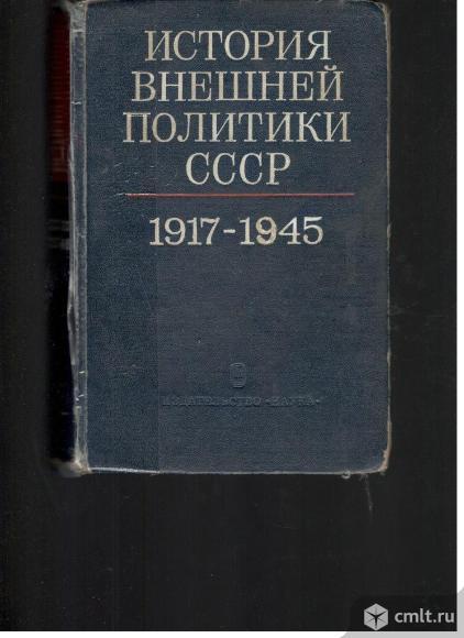 История внешней политики СССР.Том первый.1917-1945 г.г.. Фото 1.