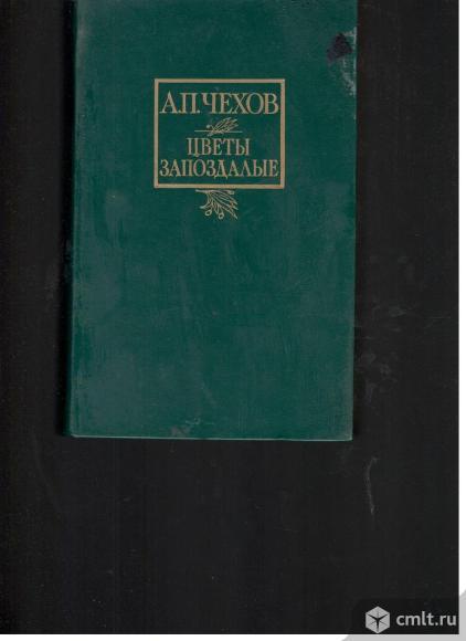 А.П.Чехов. подборка книг. Фото 4.