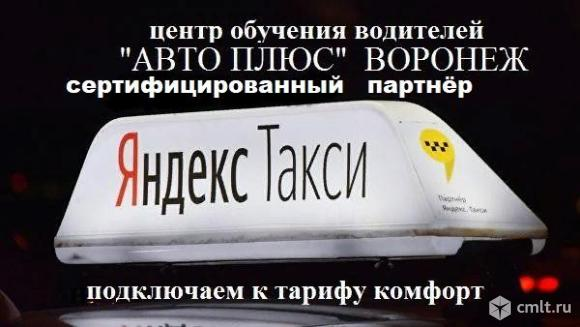 Водитель Яндекс такси. Фото 1.