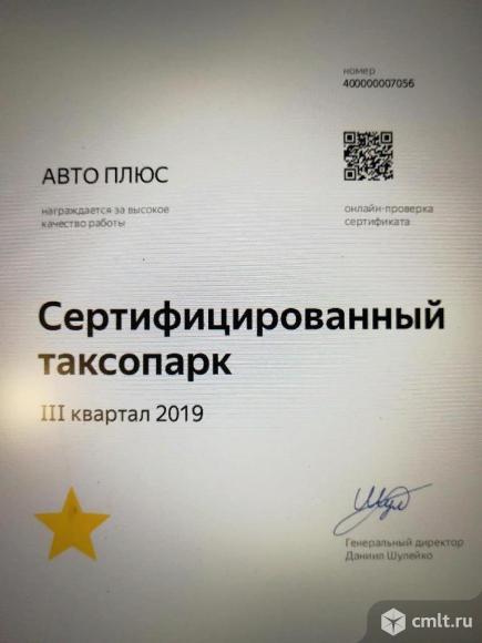 Подключиться к Яндекс Такси. Фото 5.