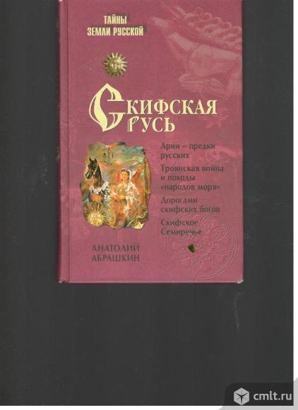 Серия Тайны земли Русской.. Фото 1.