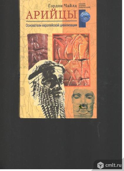 Серия Загадки древних цивилизаций.. Фото 1.