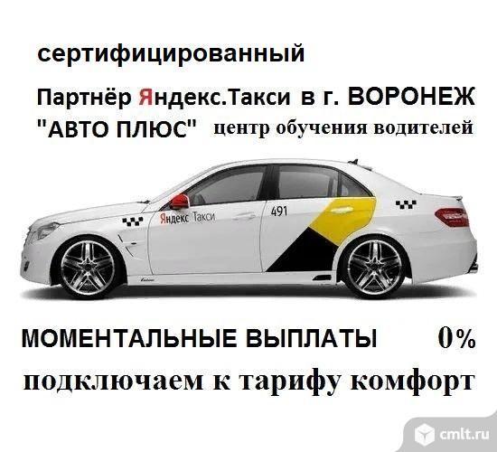 Подключиться к Яндекс Такси. Фото 1.