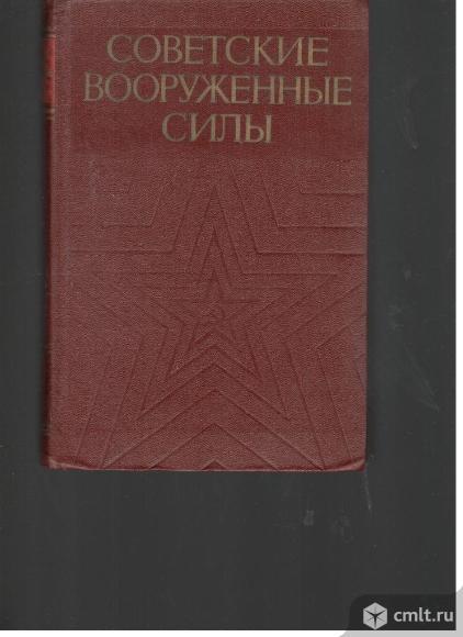 Советские вооруженные силы.История строительства.. Фото 1.
