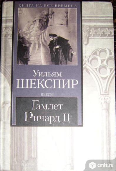 Уильям Шекспир. Пьесы: Гамлет, Ричард II.