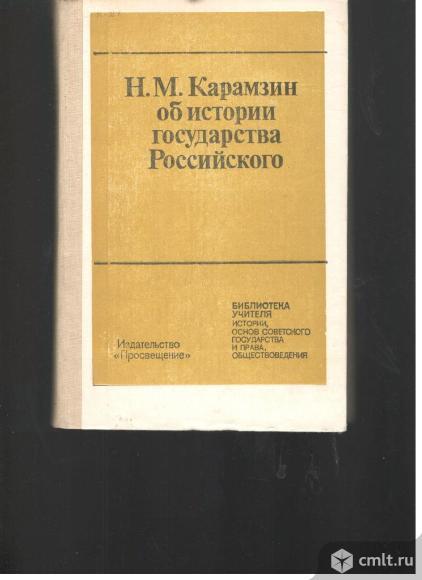 Н.М.Карамзин. Об истории государства Российского.. Фото 1.