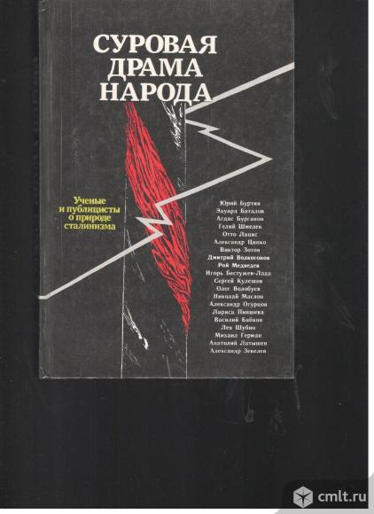 Суровая драма народа.Ученые и публицисты о природе сталинизма.. Фото 1.