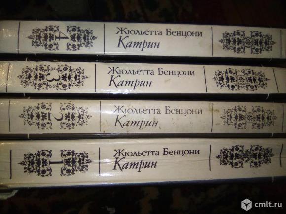 Жюльетта Бенцони. Катрин. 4 тома. Фото 1.