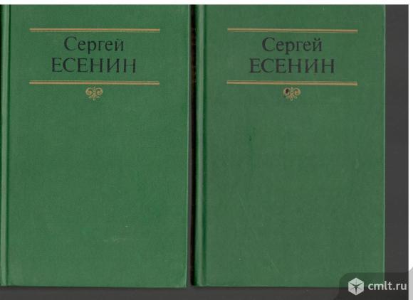 Сергей ЕсенинСобрание сочинений в 2-х томах.. Фото 1.