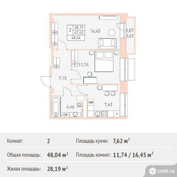 2-комнатная квартира 48,04 кв.м. Фото 1.