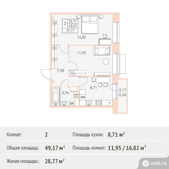 2-комнатная квартира 49,17 кв.м. Фото 1.