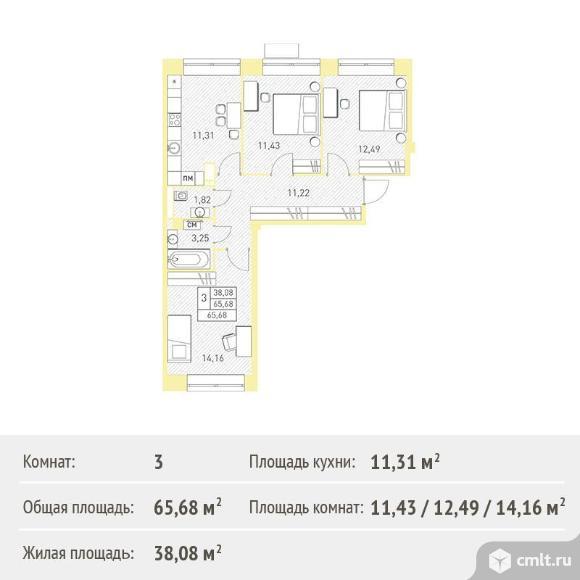 3-комнатная квартира 65,68 кв.м. Фото 1.