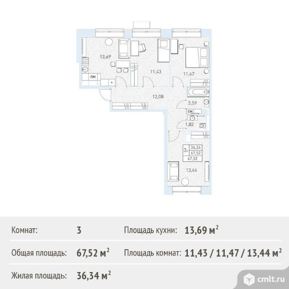 3-комнатная квартира 67,52 кв.м. Фото 1.