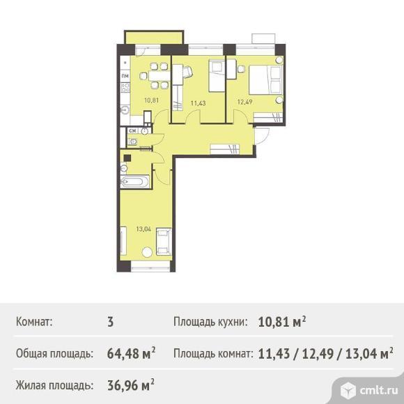 3-комнатная квартира 64,48 кв.м. Фото 1.