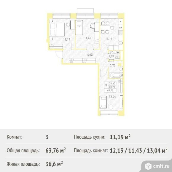 3-комнатная квартира 63,76 кв.м. Фото 1.