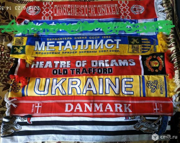 Футбольные шарфы. Фото 1.