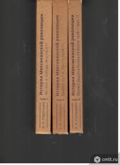 Н.Н.Платошкин.История Мексиканской революции.В трех томах.. Фото 1.
