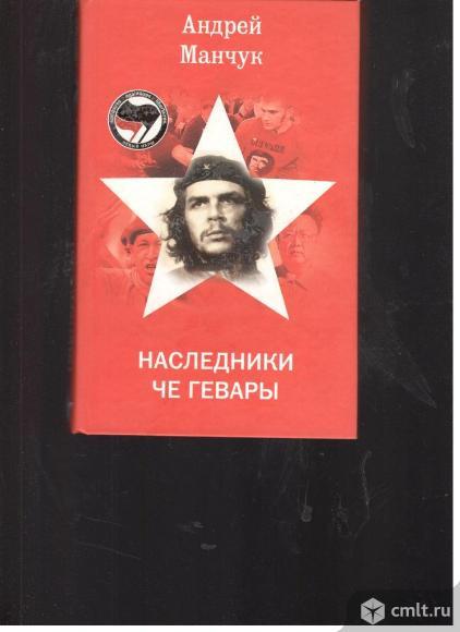 Андрей Манчук. Наследники Че Гевары.. Фото 1.