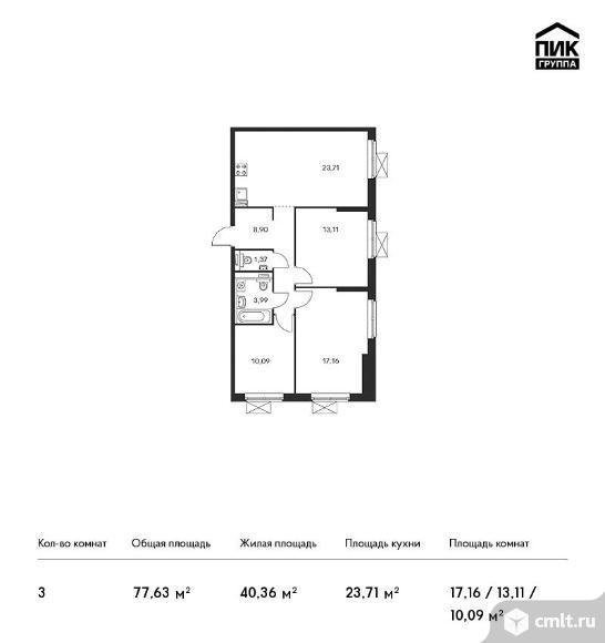 3-комнатная квартира 77,63 кв.м. Фото 1.