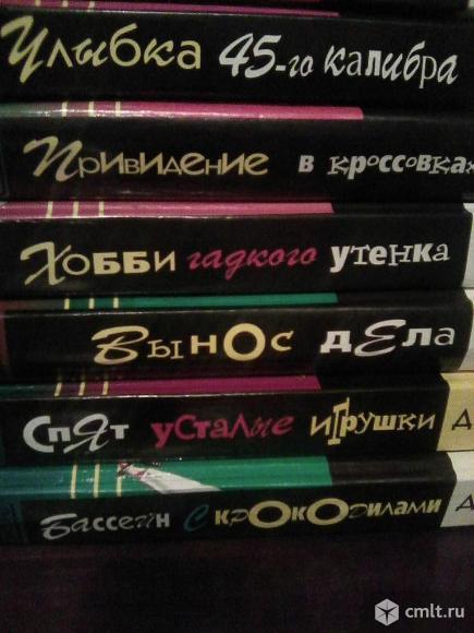 Дарья Донцова книги в твердых обложках. Фото 1.