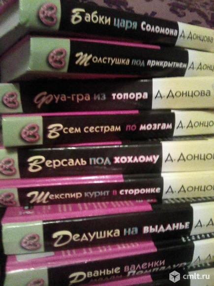 Дарья Донцова книги в твердых обложках. Фото 15.