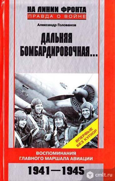 """Голованов А.Е. """"Дальняя бомбардировочная..."""". Фото 1."""