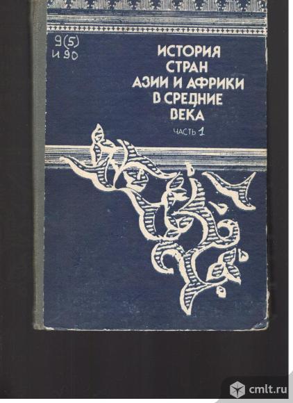 История стран Азии и Африки в средние века.Часть 1.. Фото 1.