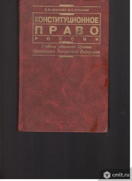 Е.И.Козлова.О.Е.Кутафин.Конституционное право России.. Фото 1.