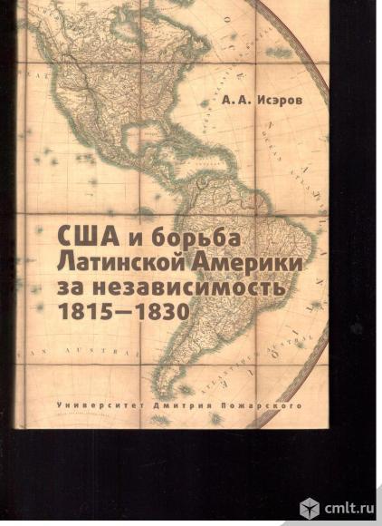 А.А.Исэров.США и борьба за Латинской Америки за независимость 1815-1830.. Фото 1.