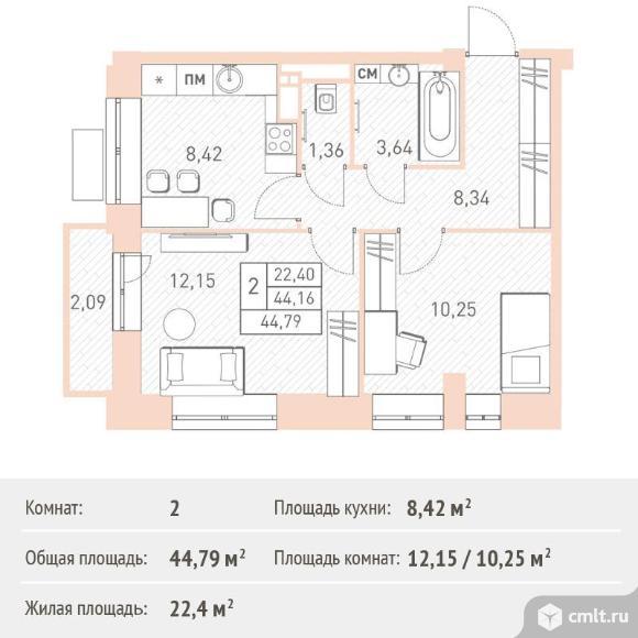 2-комнатная квартира 44,79 кв.м. Фото 1.
