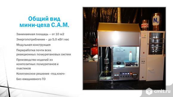 Оборудование для автосервиса СТО  для изготовления сайлентблоков. Фото 1.