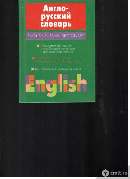 Англо-русский словарь.50 000 слов.. Фото 1.