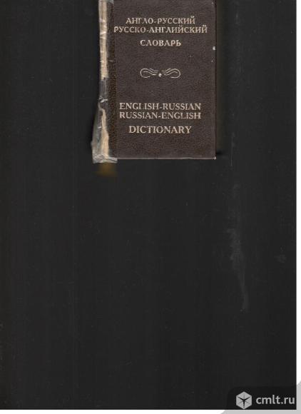 Англо-русский словарь. Русско-английский словарь.32000 слов.. Фото 1.