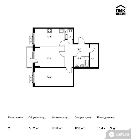 2-комнатная квартира 63,2 кв.м. Фото 1.
