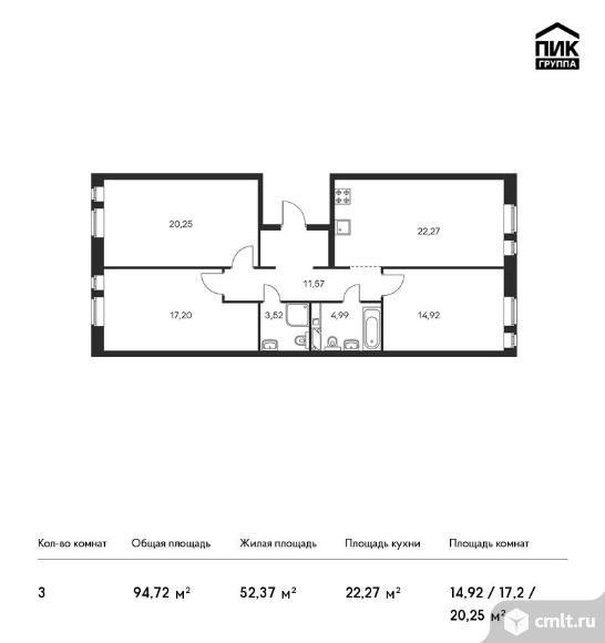 3-комнатная квартира 94,72 кв.м. Фото 1.