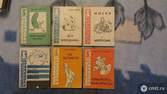"""Продаю книжки из серии """"Библиотека крокодила"""" (1950-1991г). Фото 1."""