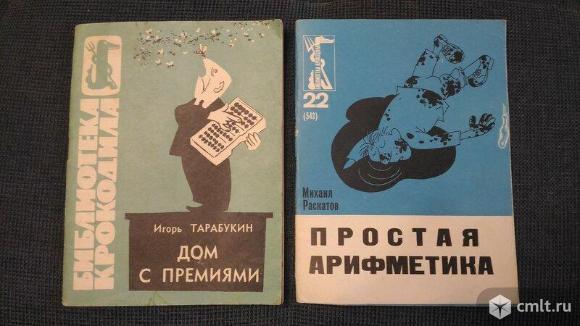 """Продаю книжки из серии """"Библиотека крокодила"""" (1950-1991г). Фото 10."""