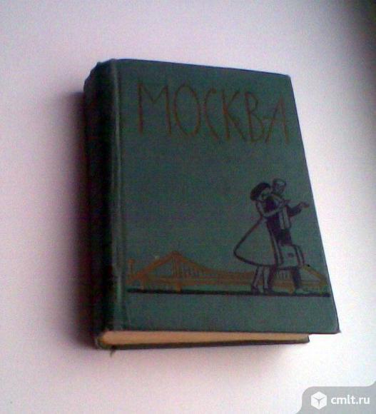 Книга спутник туриста. Фото 1.