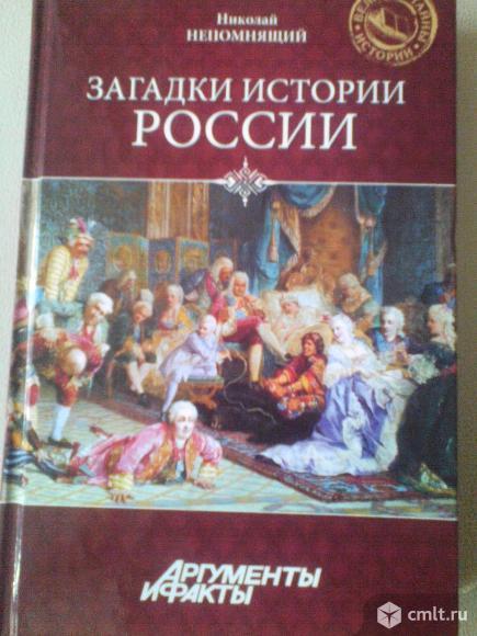 Загадки истории России. Фото 1.