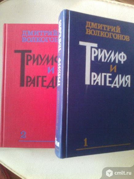 Д.Волкогонов-Триумф и трагедия. Фото 1.