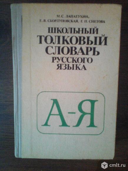 Школьный толковый словарь русского языка. Фото 1.