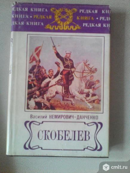 В.Немирович -Данченко  Скобелев. Фото 1.