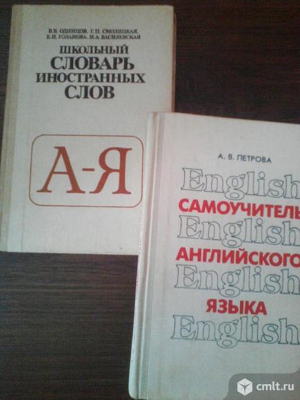 Школьный словарь иностранных слов. Фото 1.