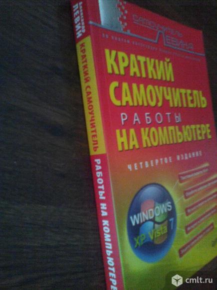 Школьный словарь иностранных слов. Фото 4.